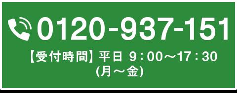 0120-937-151