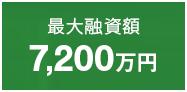最大融資額7,200万円