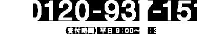 0120-937-151 受付時間 平日9:00〜17:30