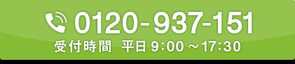 電話でのお問い合わせ 0120-937-151 受付時間平日 9:00~17:30