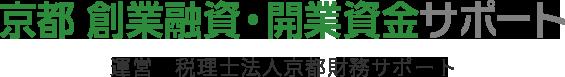 京都創業融資・開業資金サポート 運営 税理士法人京都財務サポート