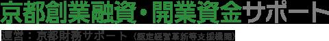 京都 創業融資・開業資金サポート 運営:京都財務サポート(認定経営革新等支援機関)